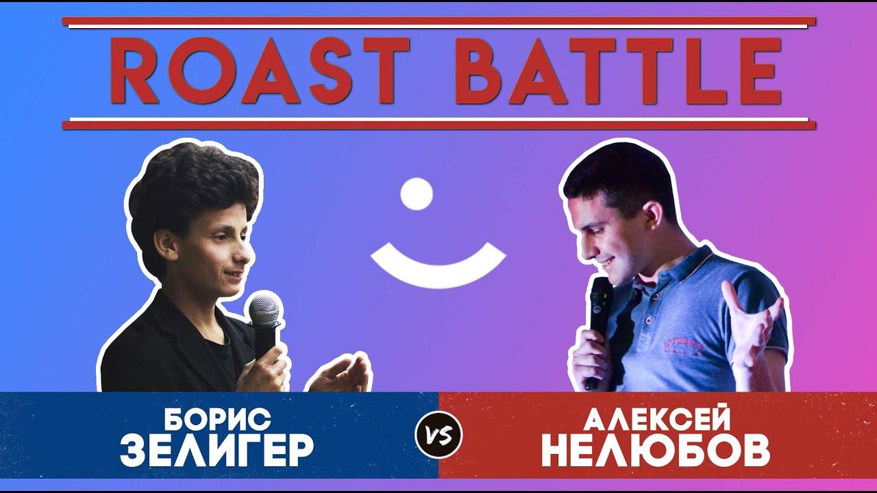 Roast BattleТурнир 2019: Борис Зелигер vs Алексей Нелюбов
