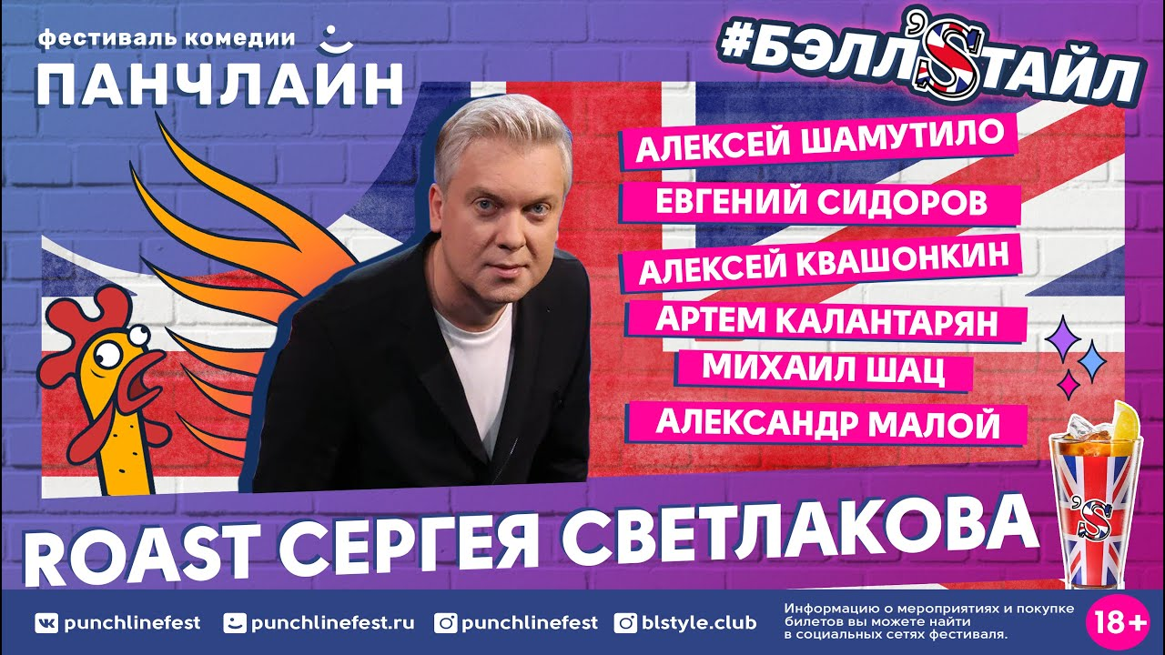 ROAST Сергея Светлакова на фестивале Панчлайн