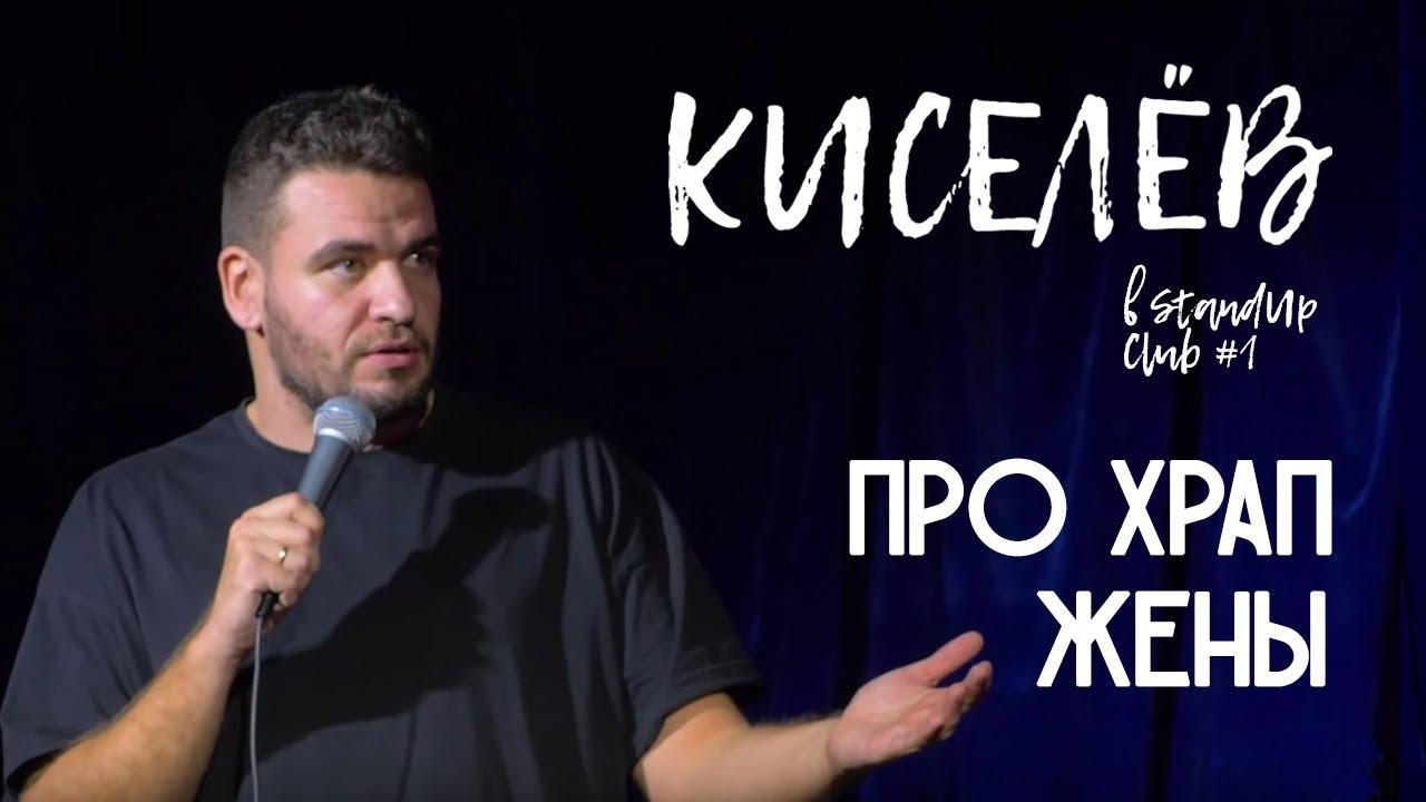 Киселев в Stand-up club#1 – Про храп жены (18+)