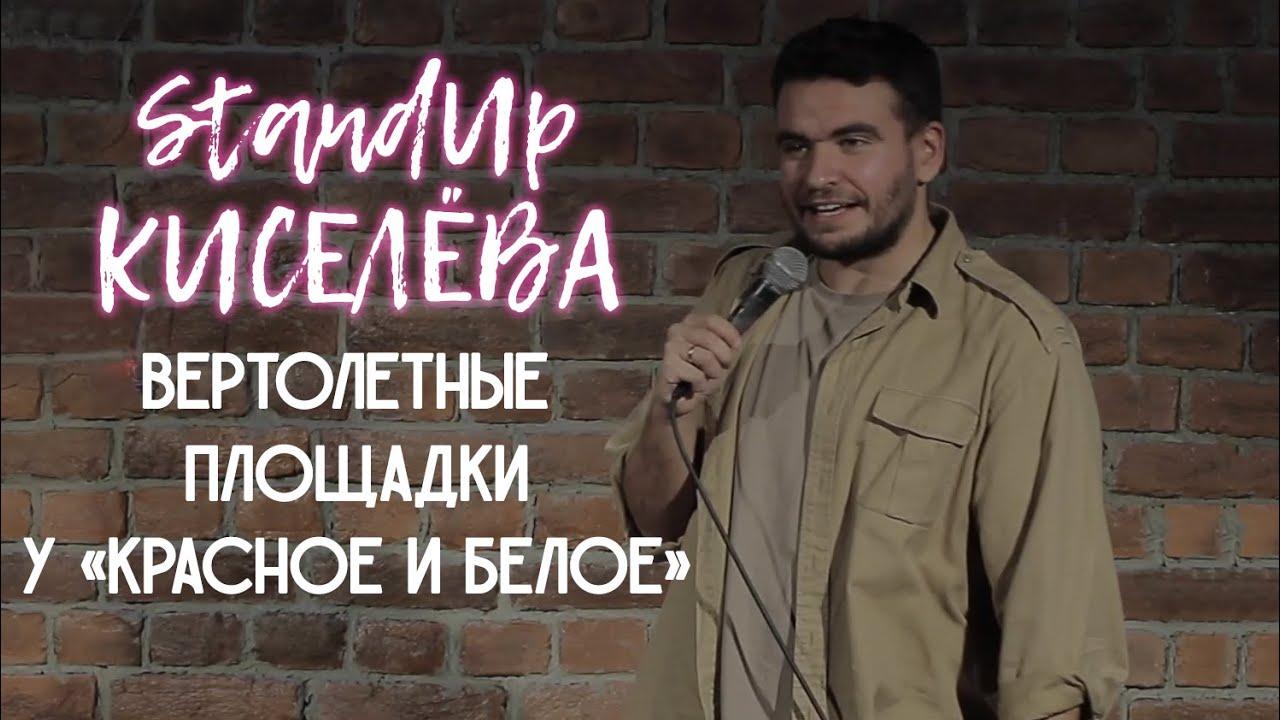 """StandUp Киселева – Вертолетные площадки у """"Красное и белое"""""""