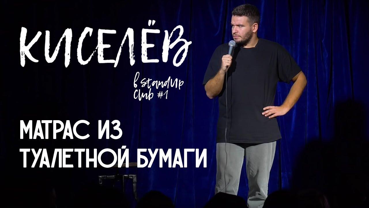 Киселев в Stand-up Club #1 –  Матрас из туалетной бумаги (18+)
