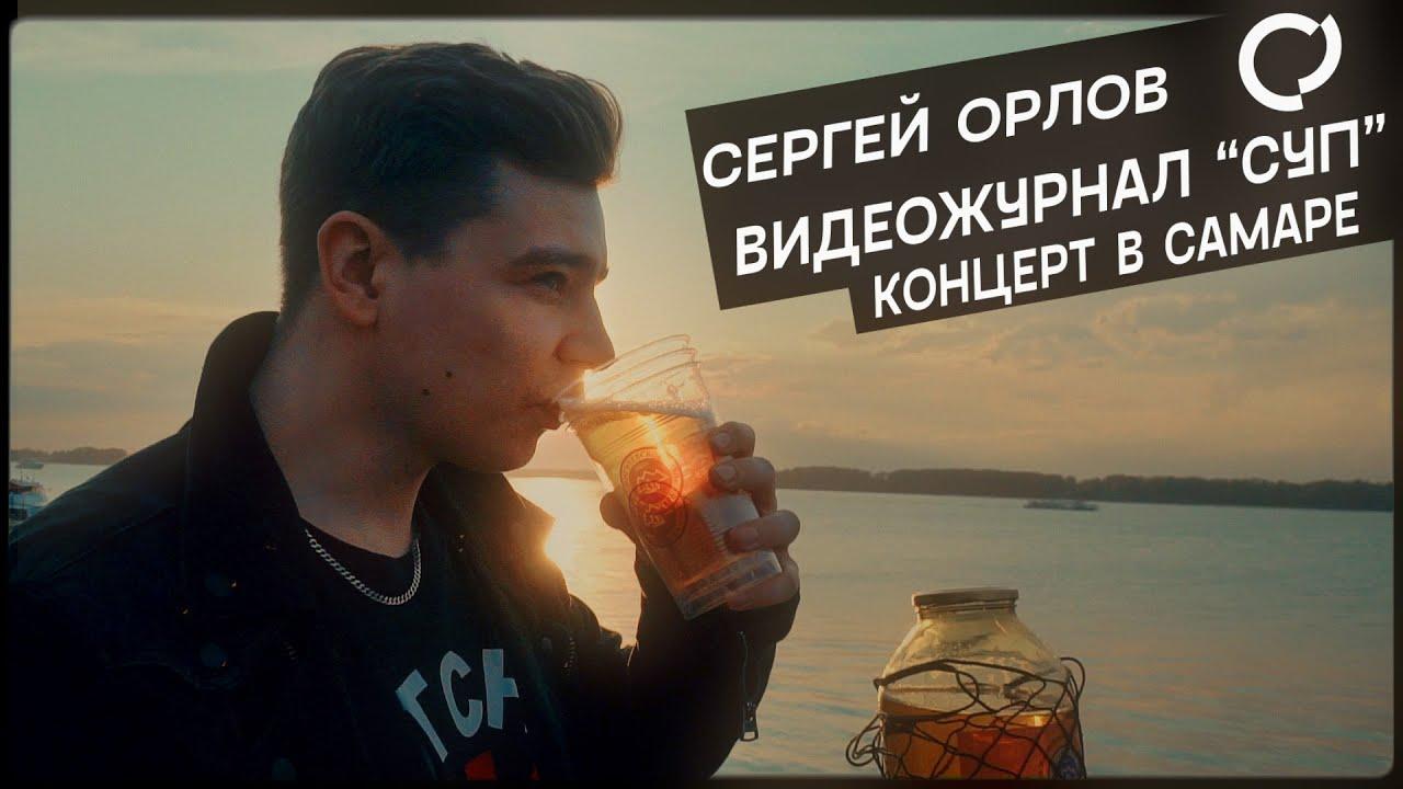 """Сергей Орлов, видеожурнал """"СУП"""" (концерт в Самаре)"""