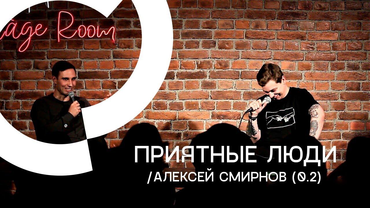 Приятные Люди – Алексей Смирнов (0.2)