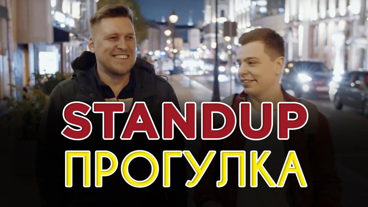 Александр Незлобин, Сергей Орлов – Stand Up Прогулка