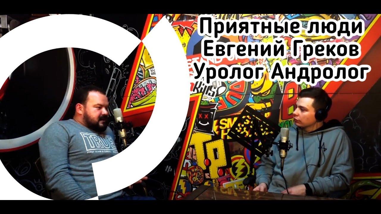 """Подкаст """"Приятные люди""""- Евгений Греков (Уролог,андролог,эндокринолог)"""
