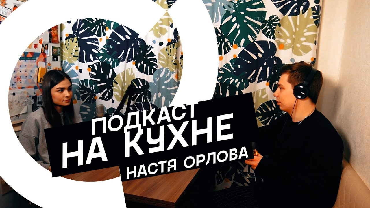 Подкаст на кухне – Настя Орлова
