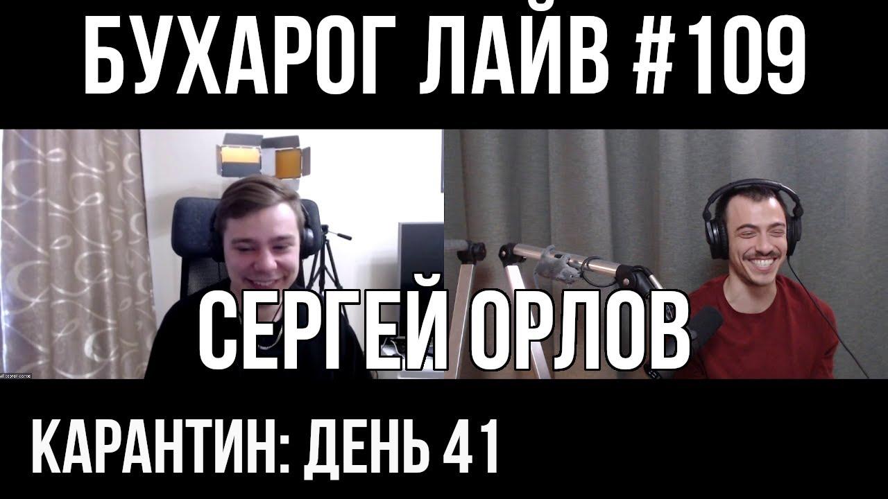 Бухарог Лайв #109: Сергей Орлов