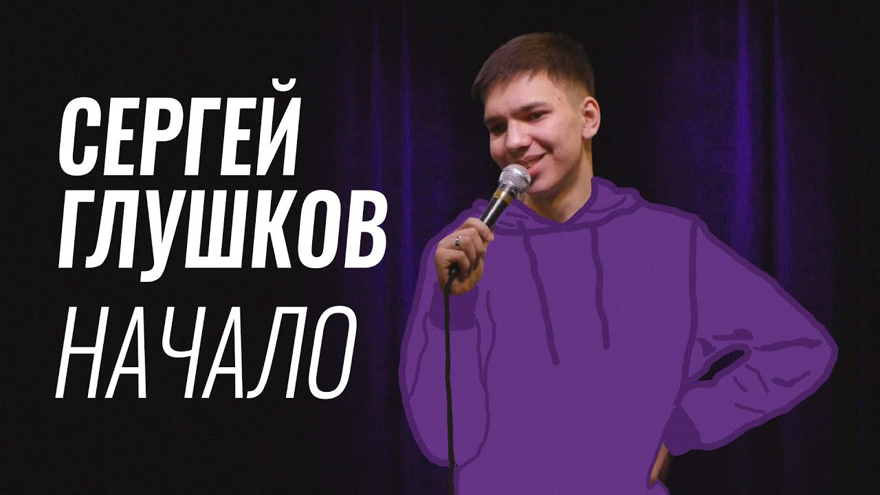 Сергей Глушков – Начало