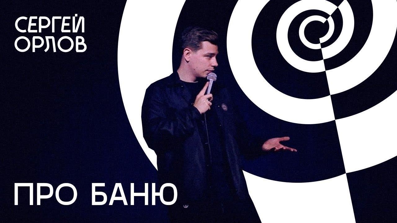 """Сергей Орлов –  """"Про баню"""""""