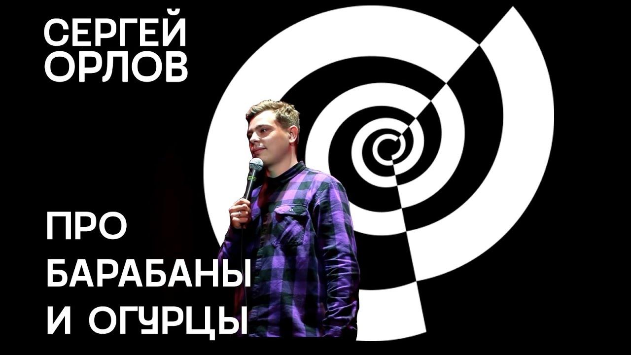 Сергей Орлов – Про барабаны и огурцы
