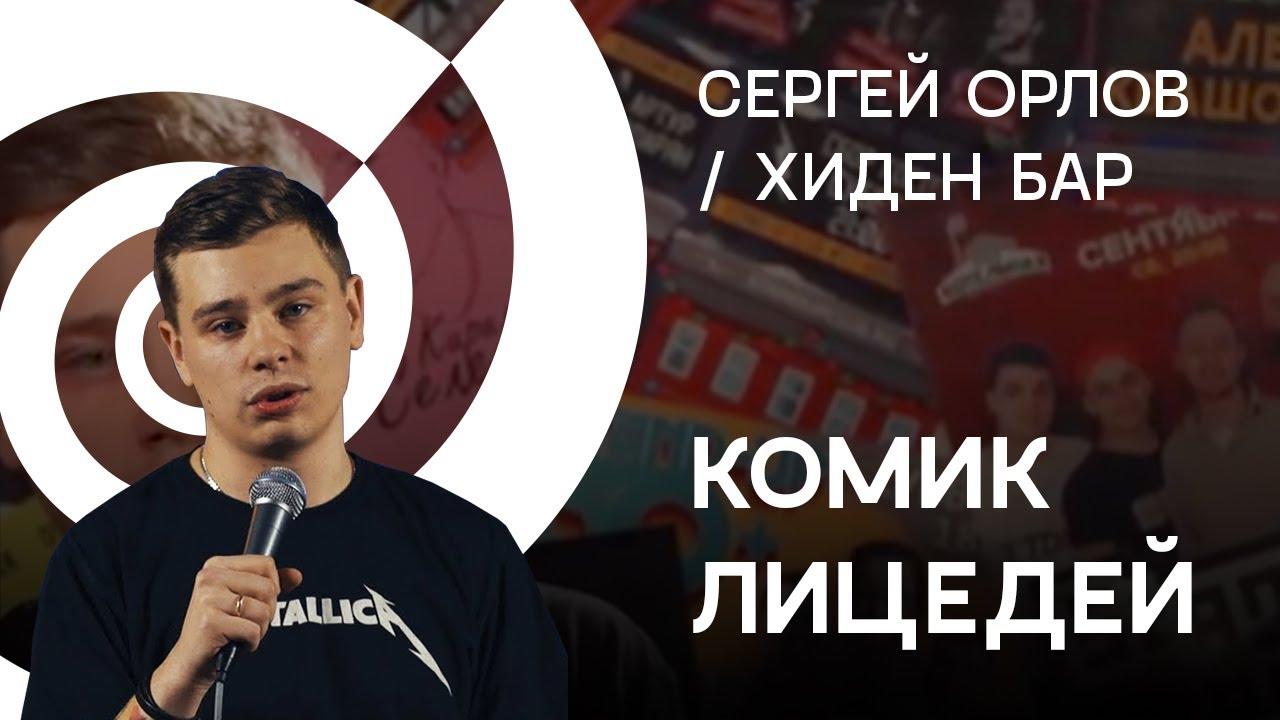 Сергей Орлов (комик лицедей)  Хиден бар 03 05 2018