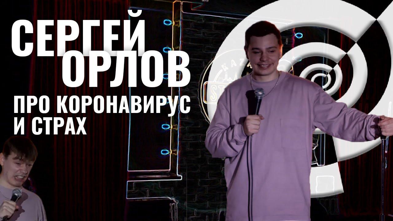 Сергей Орлов – Про коронавирус и страх