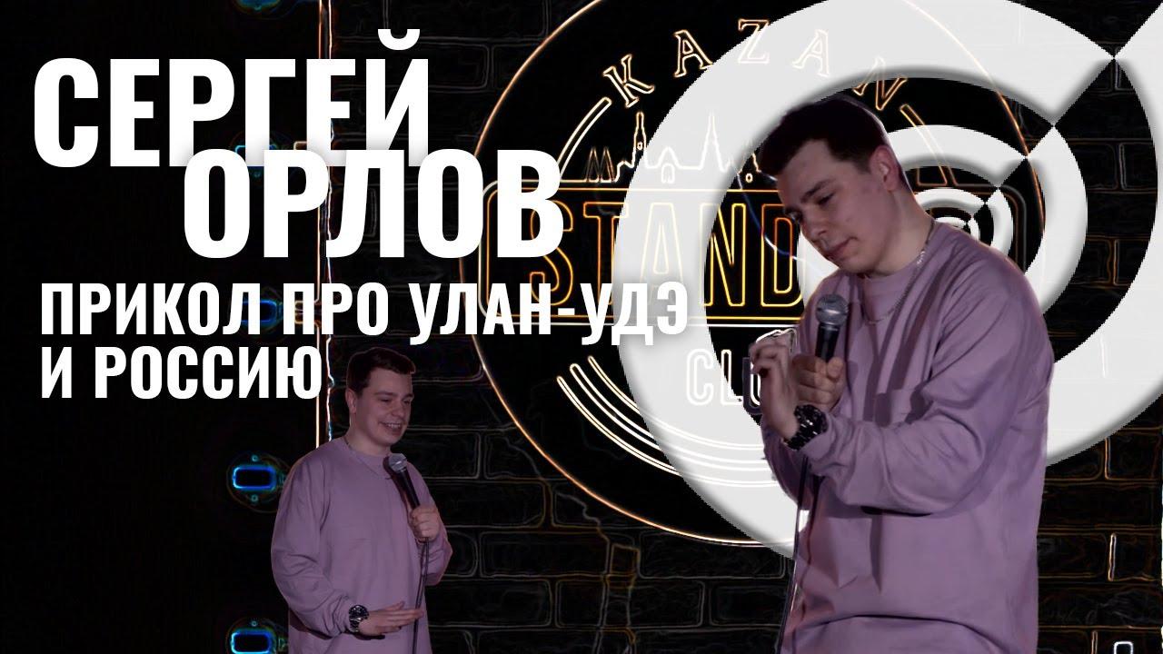 Сергей Орлов – Прикол про Улан-Удэ и Россию