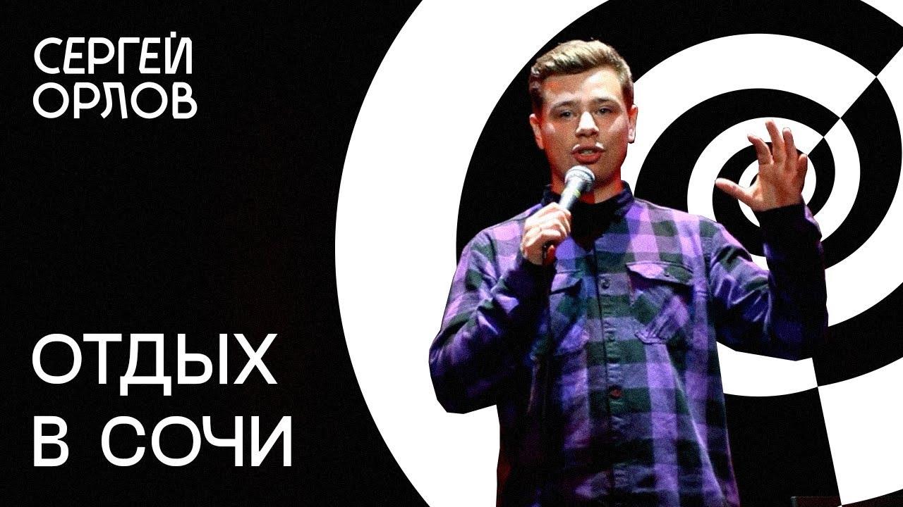 Сергей Орлов – Про отдых в Сочи