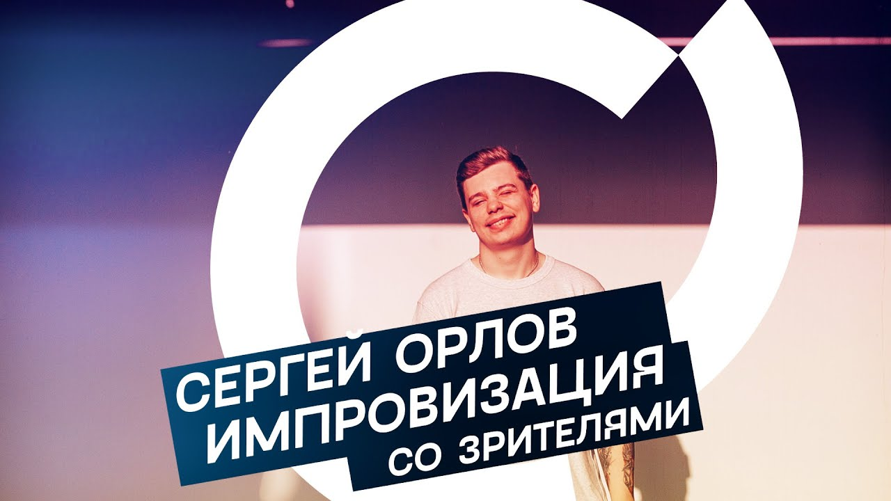 Сергей Орлов – Импровизация со зрителями (хиханьки-хаханьки)
