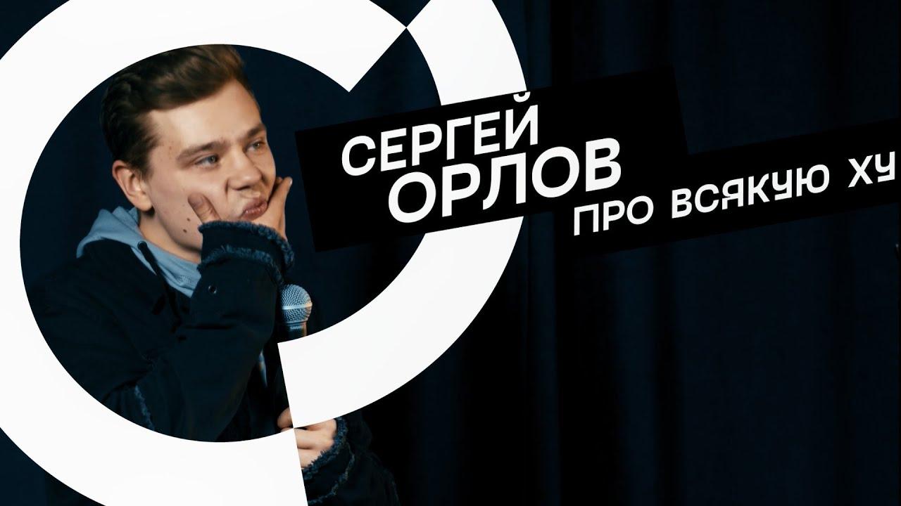 Сергей Орлов – Про всякую ху