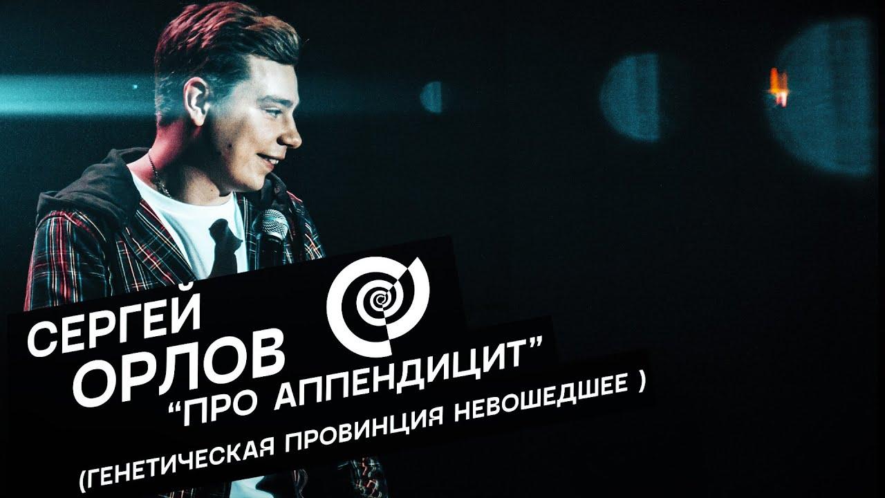 Сергей Орлов – Про аппендицит
