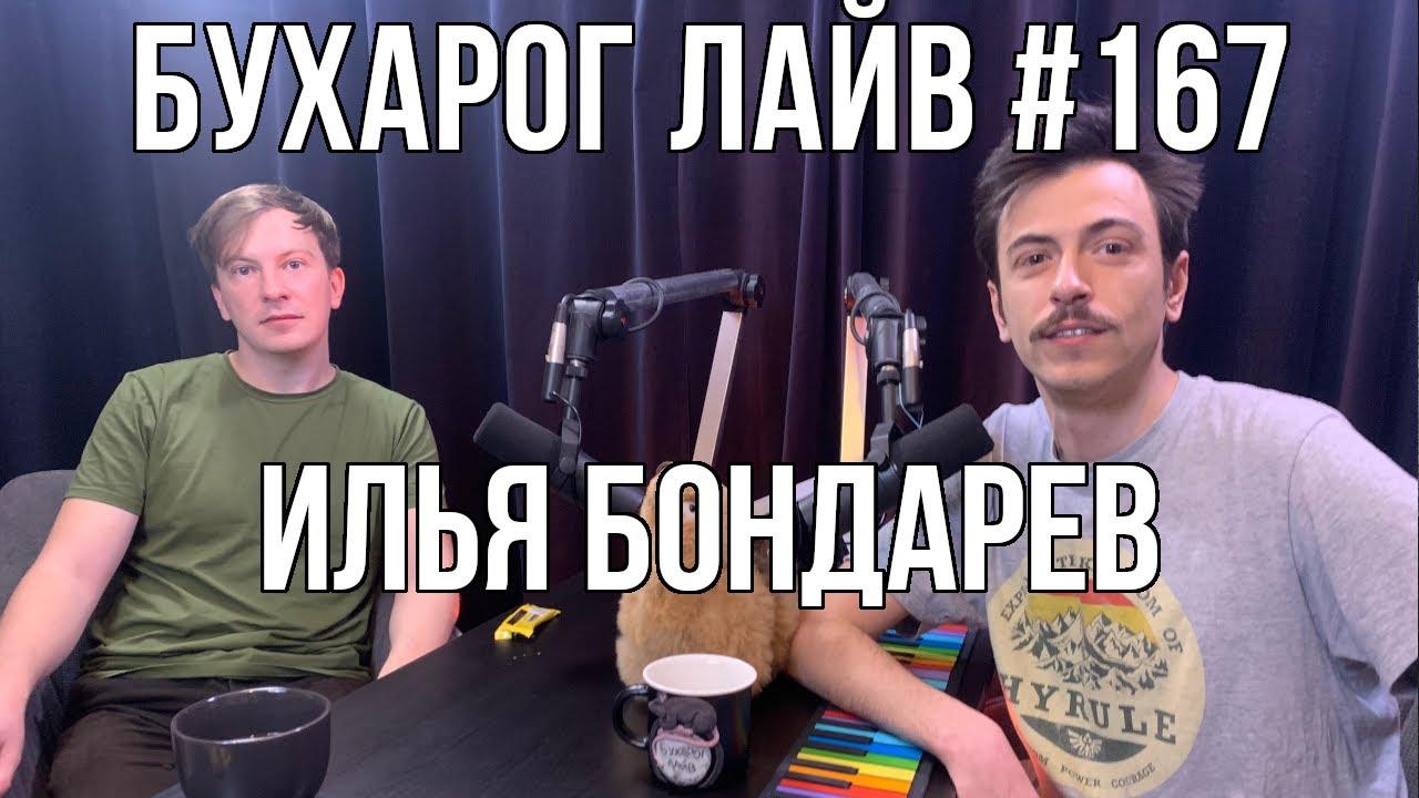 Бухарог Лайв #167: Илья Бондарев