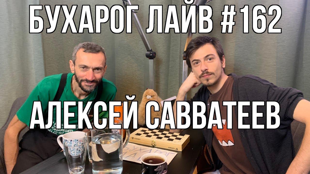Бухарог Лайв #162: Алексей Савватеев | Маткульт-привет!