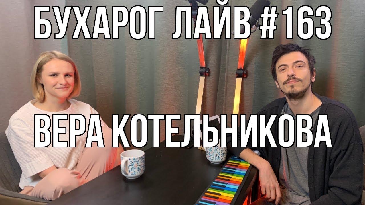 Бухарог Лайв #163: Вера Котельникова