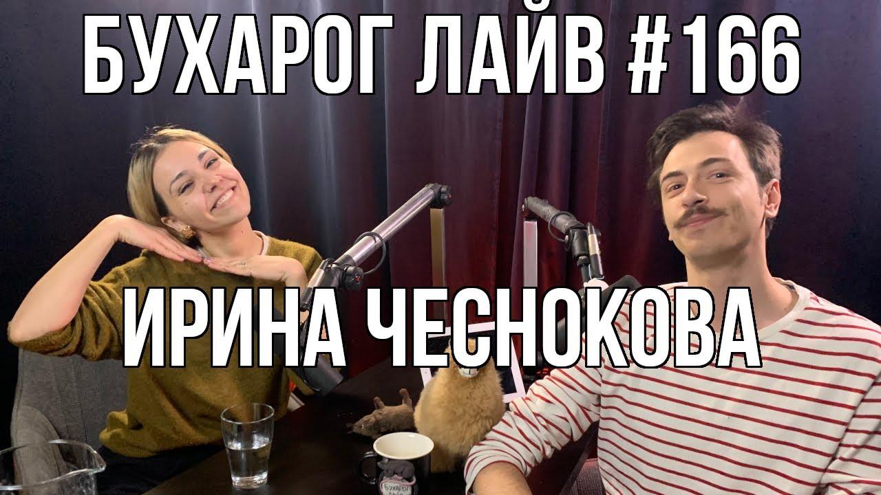 Бухарог Лайв #166: Ирина Чеснокова
