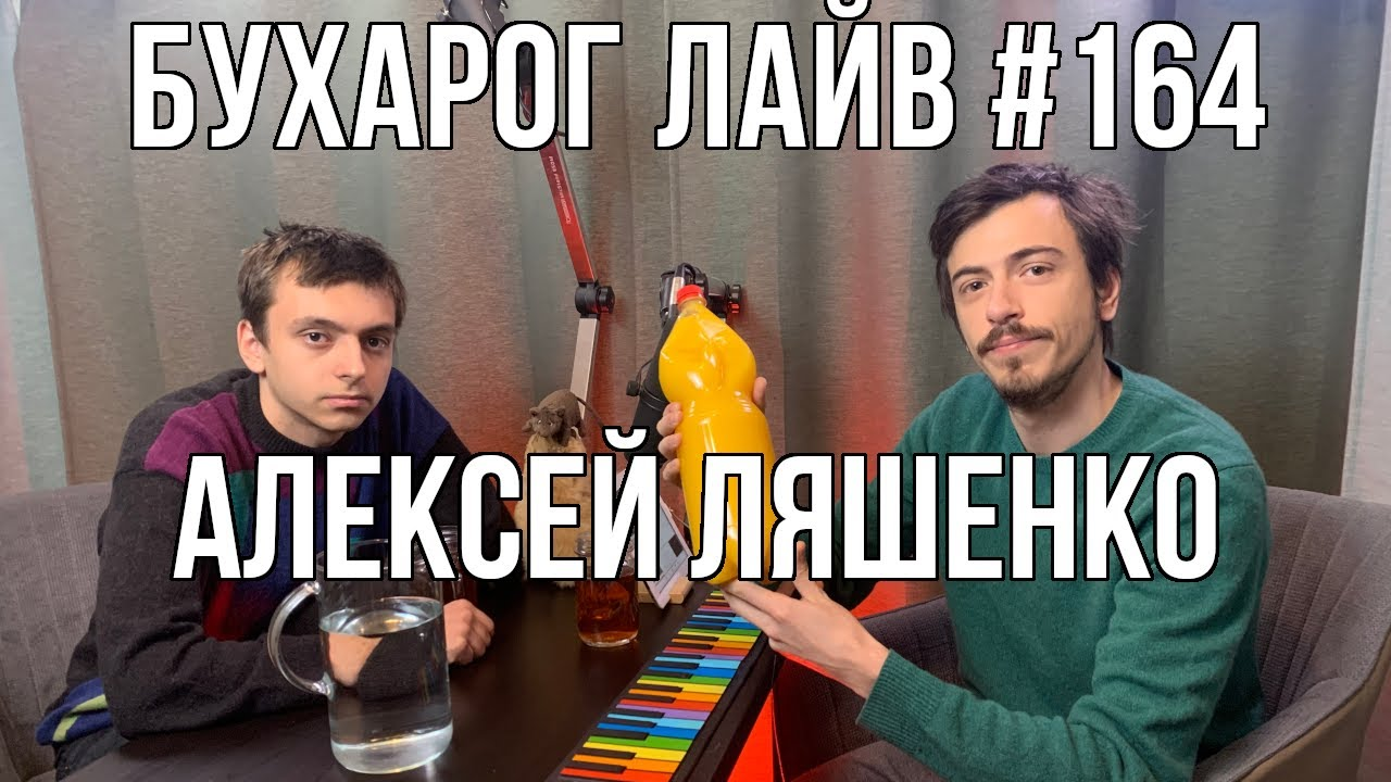 Бухарог Лайв #164: Алексей Ляшенко