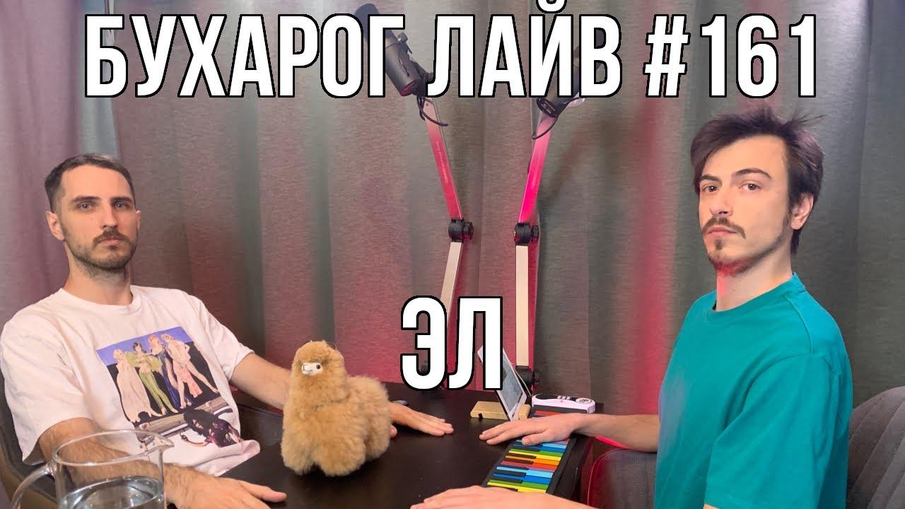 Бухарог Лайв #161: Эл