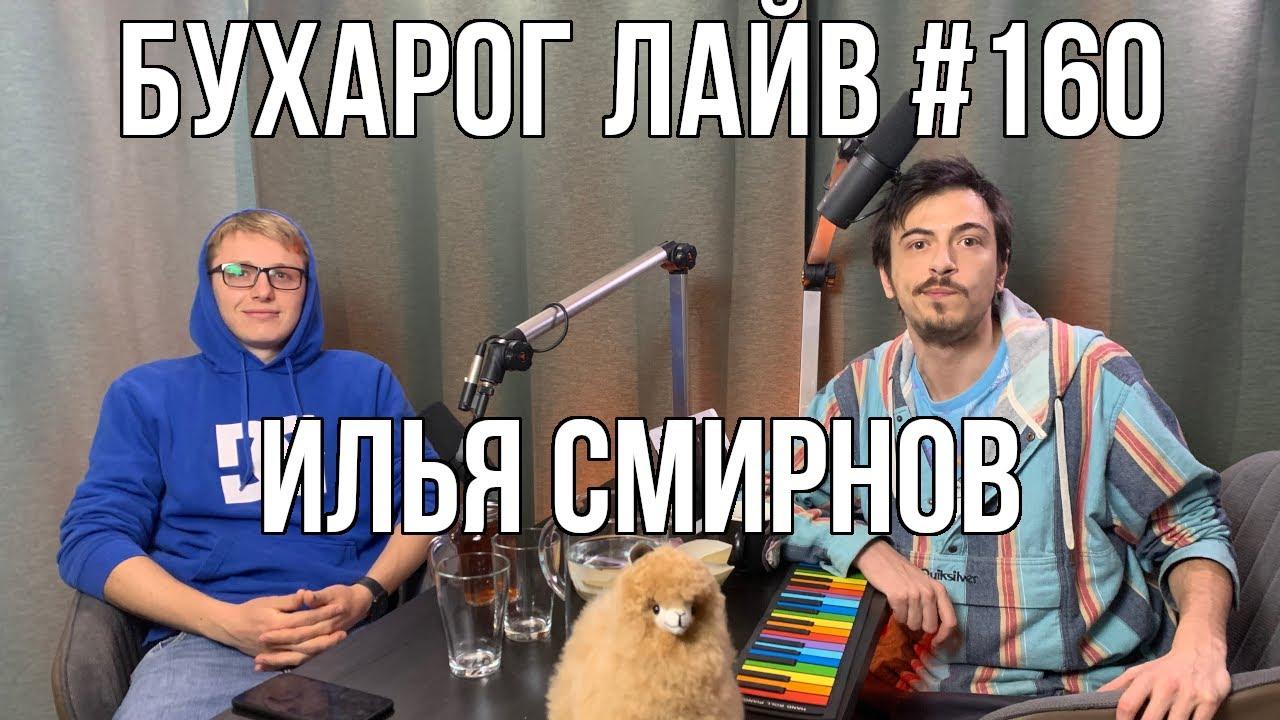 Бухарог Лайв #160: Илья Смирнов | Российские альпаки