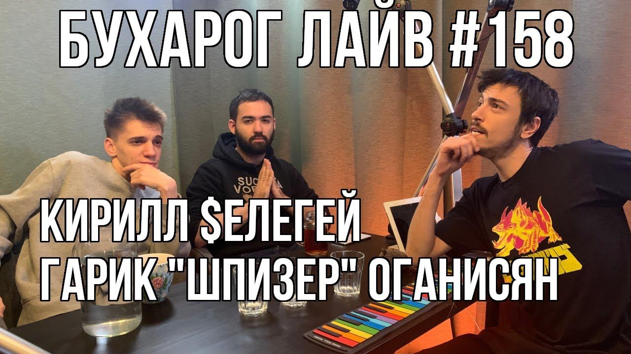 Бухарог Лайв #158: Кирилл Селегей, Гарик Оганисян