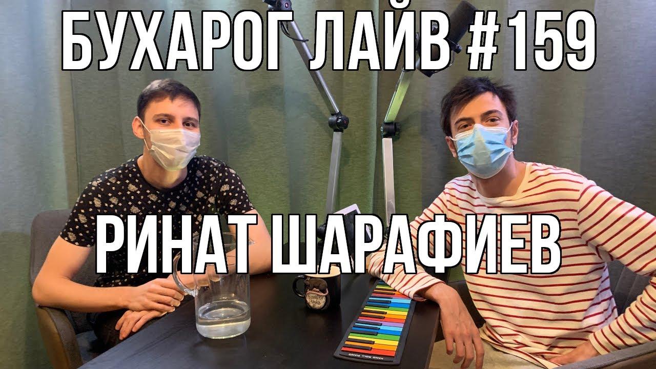 Бухарог Лайв #159: Ринат Шарафиев | Медсестринский