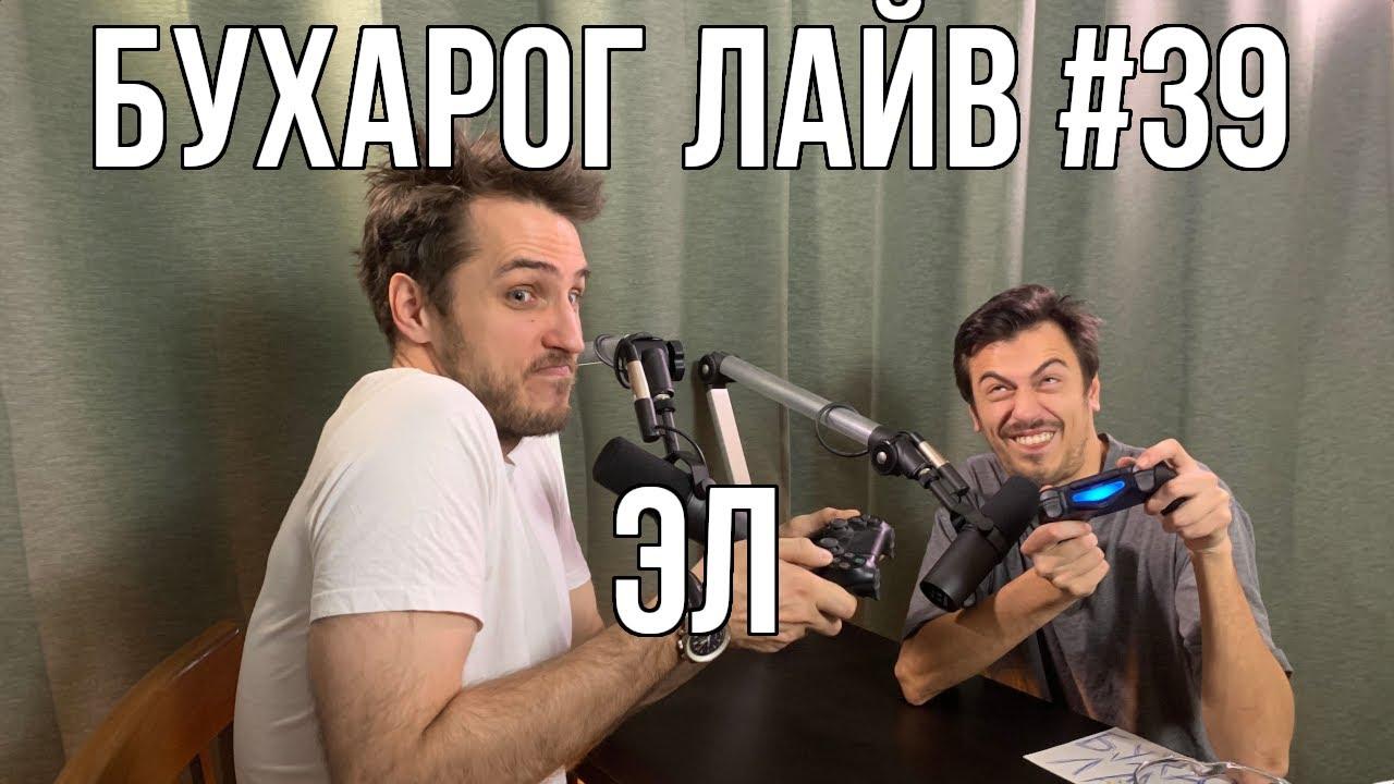 Бухарог Лайв #39: Эл