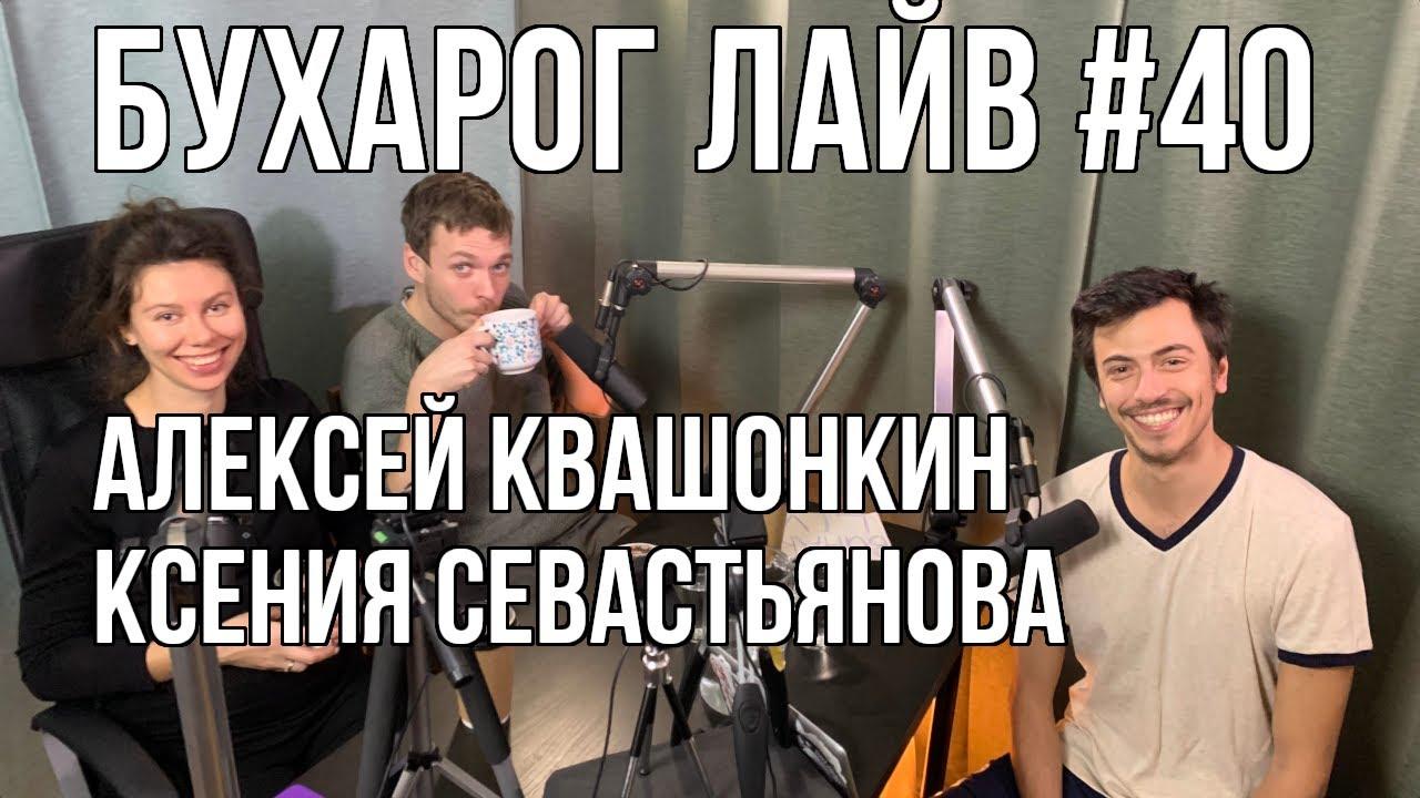 Бухарог Лайв #40: Алексей Квашонкин и Ксения Севастьянова