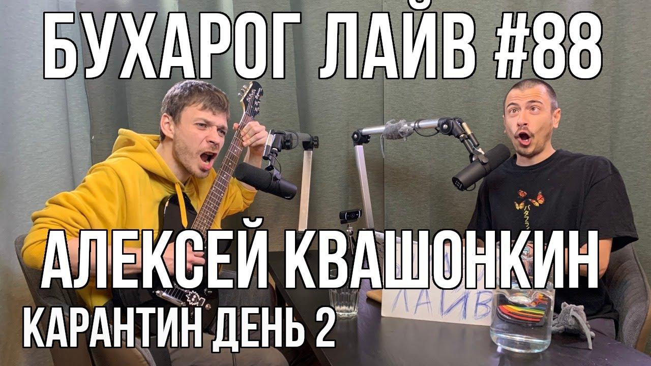 Бухарог Лайв #88: Алексей Квашонкин   KapaHTuH день 2