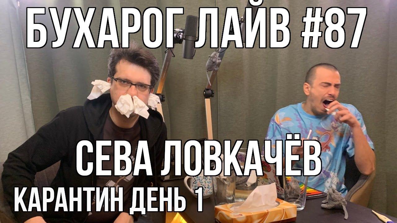 Бухарог Лайв #87: Сева Ловкачев | KapaHTuH день 1