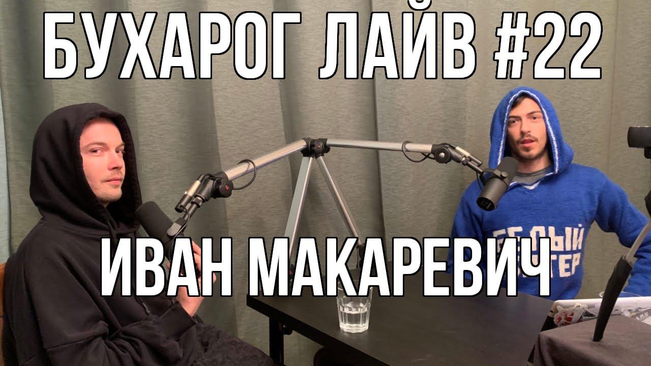 Бухарог Лайв #22: Иван Макаревич