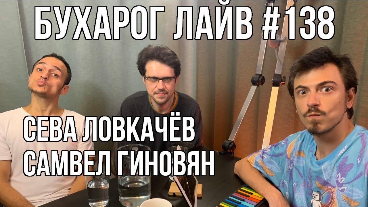 Бухарог Лайв #138: Сева Ловкачев, Самвел Гиновян