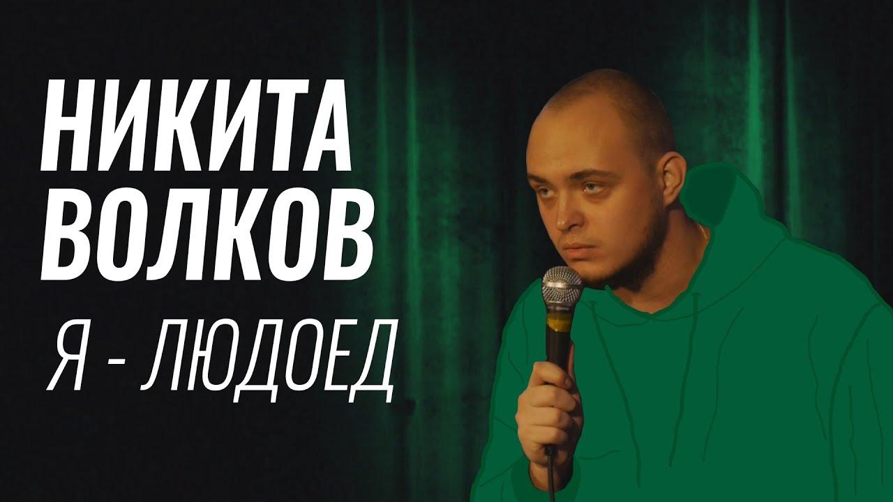 Никита Волков – Я – людоед
