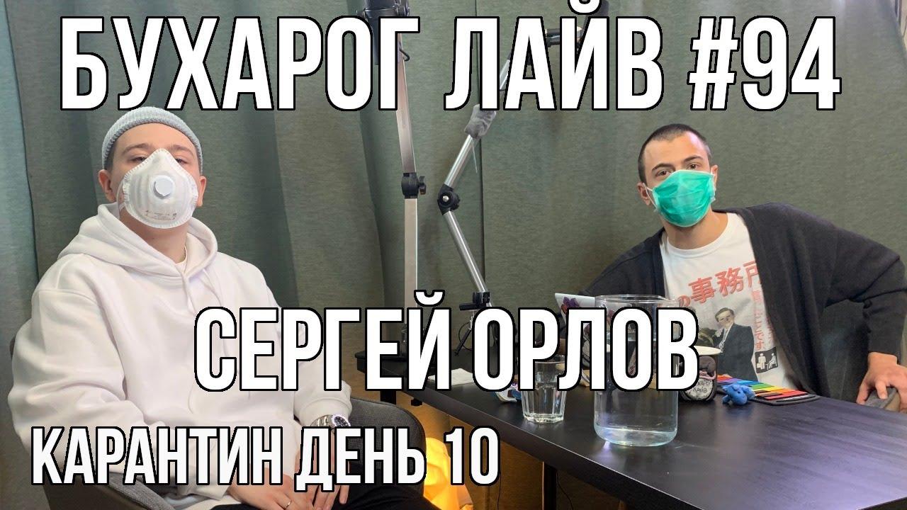 Бухарог Лайв #94: Сергей Орлов | KapaHTuH день 10