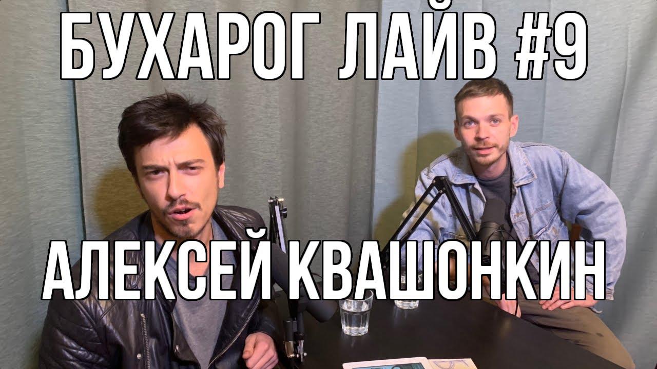 Бухарог Лайв #9: Алексей Квашонкин