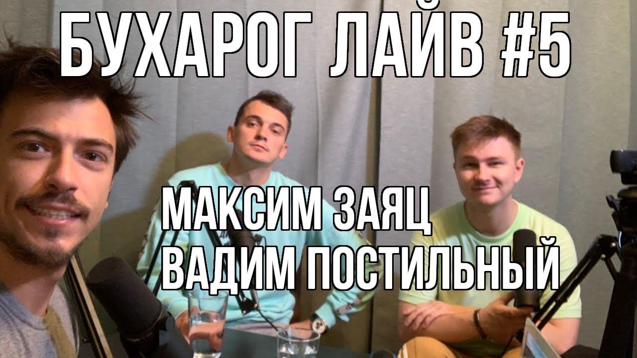 Бухарог Лайв #5: Максим Заяц и Вадим Постильный