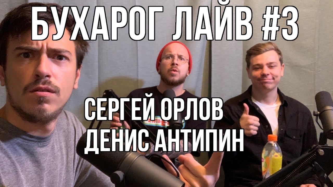 Бухарог Лайв  #3: Сергей Орлов и Денис Антипин
