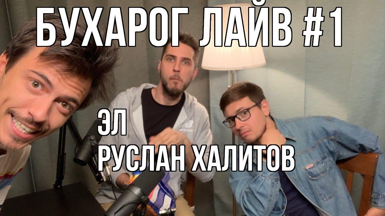 Бухарог Лайв #1: Эл и Руслан Халитов