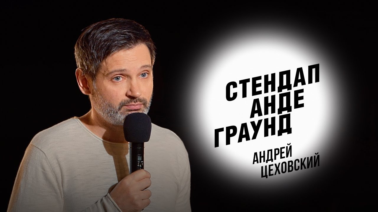 Стендап. Андрей Цеховский — доставка еды, знакомство в барах и неловкий секс