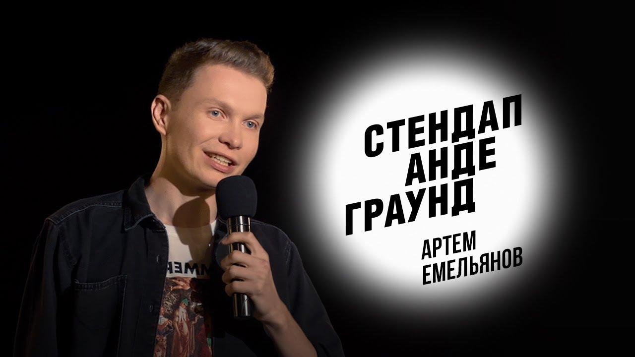 Стендап. Тёма Емельянов – Про ипотеку, отношения с француженкой и Квентина