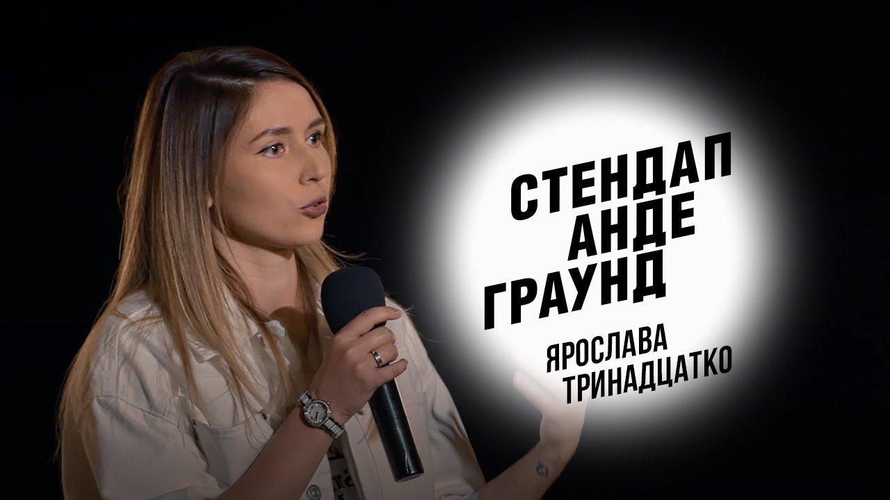 Стендап. Ярослава Тринадцатко — зона бикини, воспитание собак и запах мужчин (English subtitles)