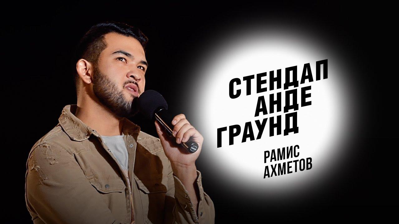 Стендап. Рамис Ахметов – о расизме, занятиях йогой и секретах жены