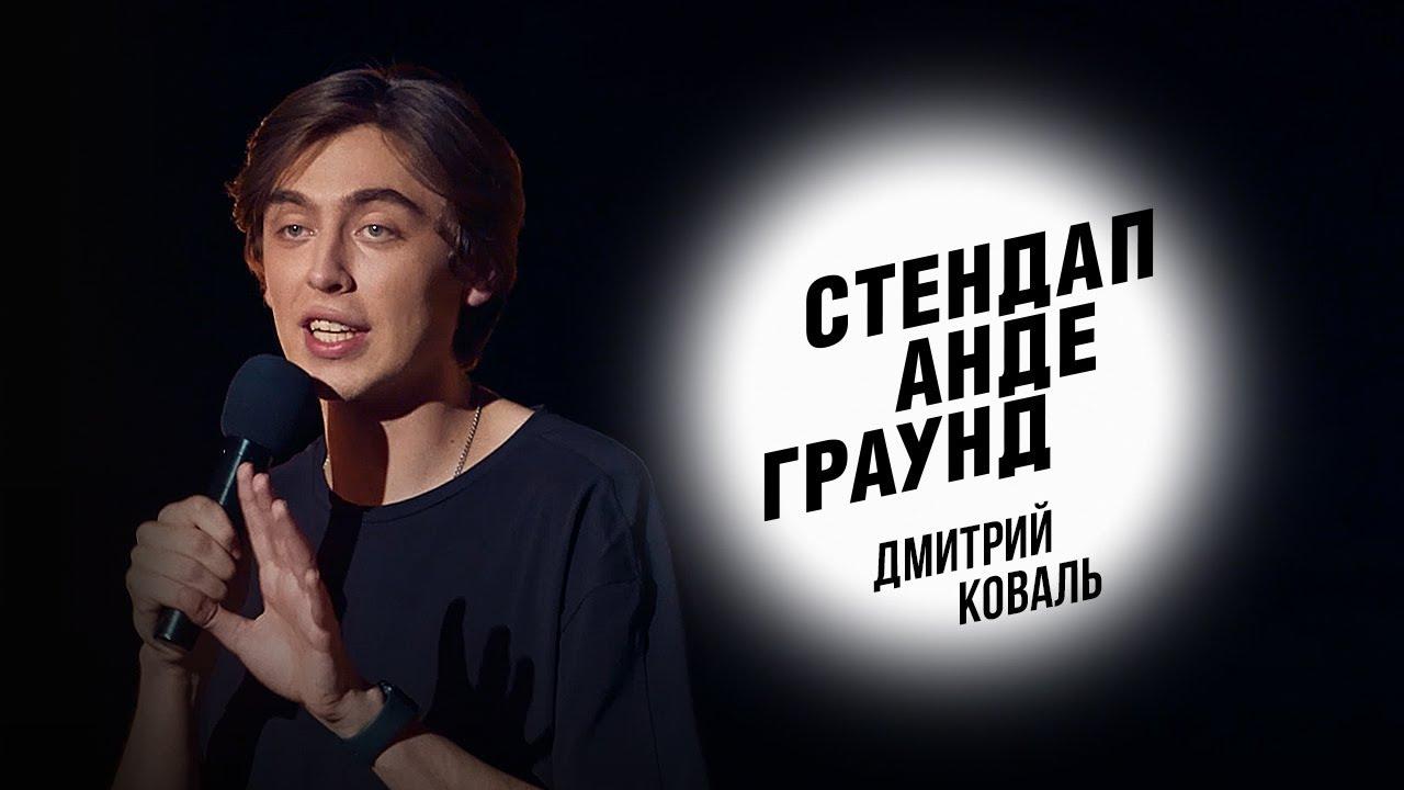 Стендап. Дмитрий Коваль – женская ревность, панические атаки и инцидент с полотенцем