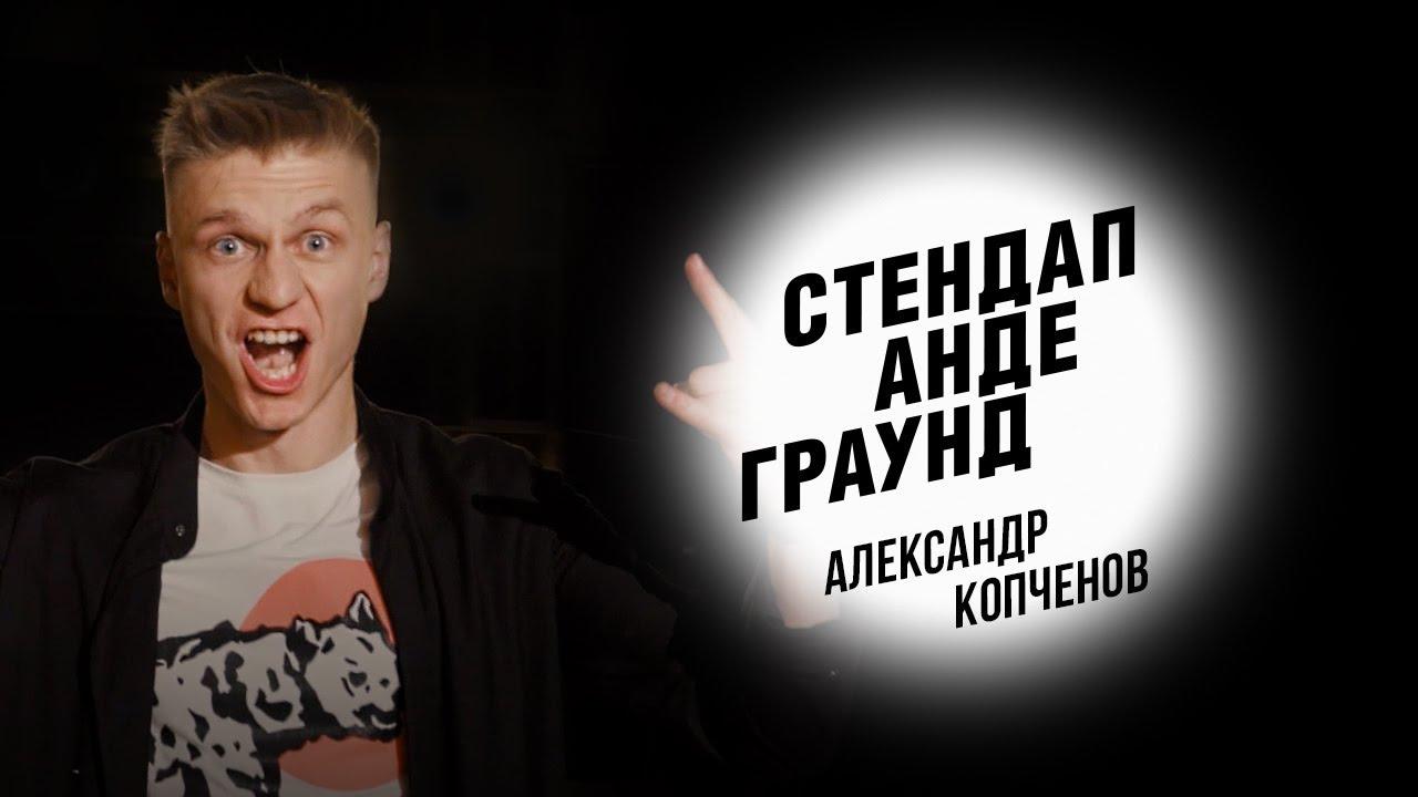 Стендап. Александр Копченов – свадебные татуировки, роды в такси и лучший день в жизни