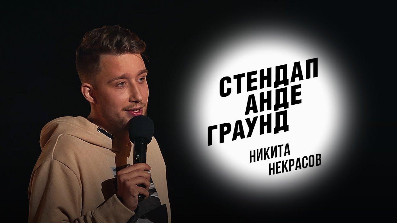 Стендап. Никита Некрасов – последствия лунатизма, встреча с бесом и армия