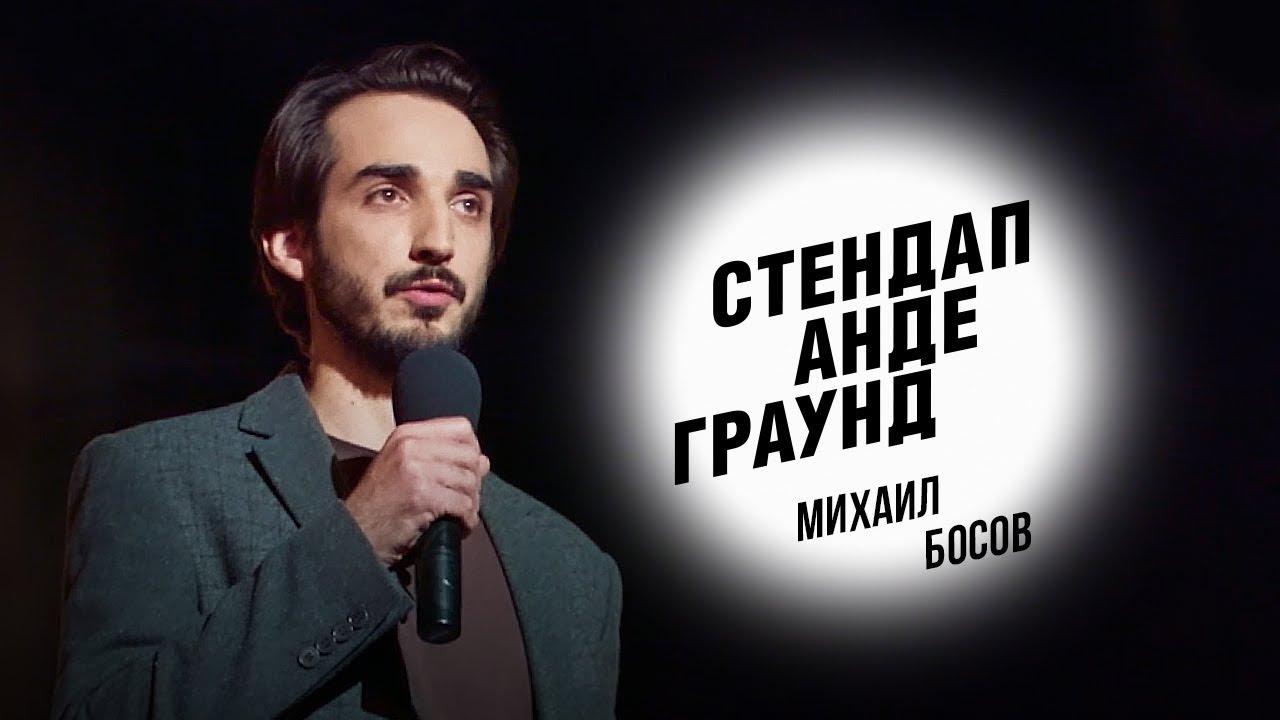Стендап. Михаил Босов – ненависть к офису и как запомнить код от домофона
